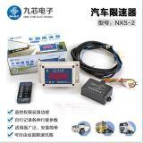 九芯电子拉线油门汽车限速器(NXS-2)