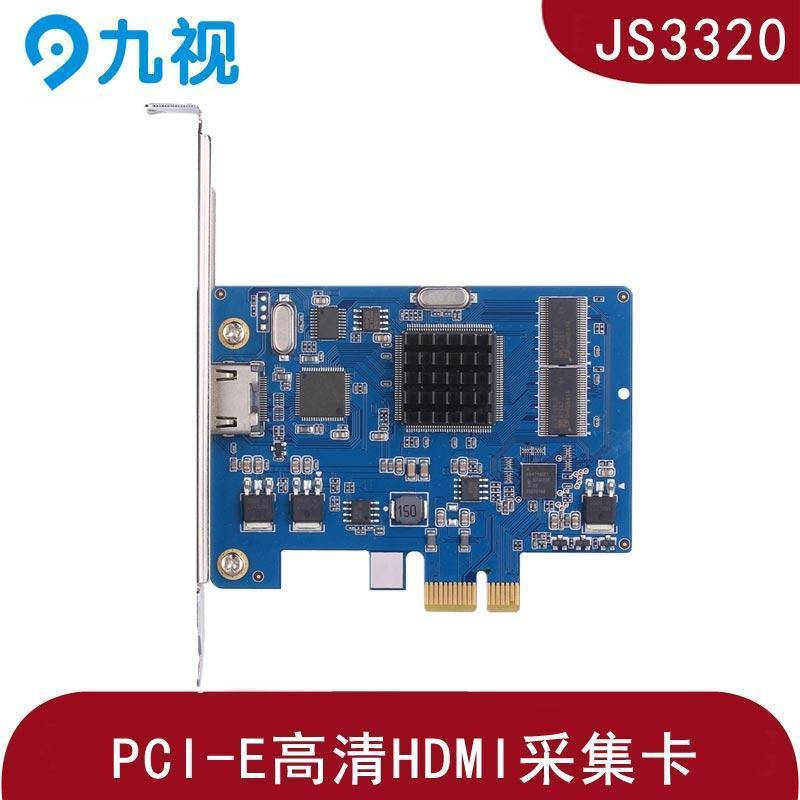 电脑内置PCI-E高清HDMI视频采集卡