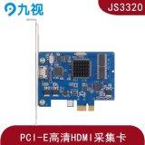 電腦內置PCI-E高清HDMI視頻採集卡