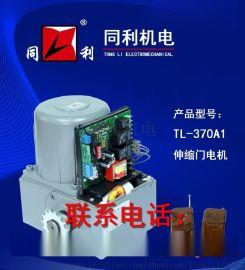伸縮門電機/電動門電機550A1同利機電/開門電機