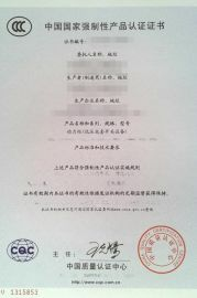 GGD开关柜CCC强制性认证
