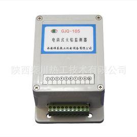 秦川热工GJQ-105电离式火焰检测