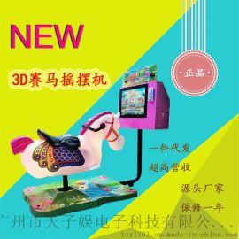 投币游戏机电玩游戏机3D普通摇摇车投币摇摆机