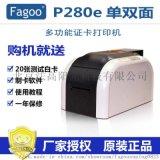 法高Fagoo P280e證卡印表機