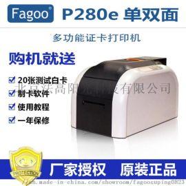 法高Fagoo P280e证卡打印机