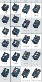 BZA8050-A3D1防爆防腐主令控制器