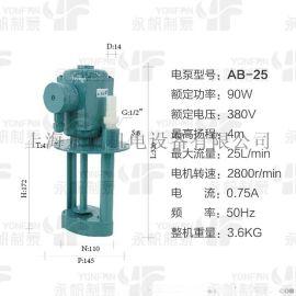 永帆机床冷却泵线切割泵油泵循环水泵单相220vAB/DB三相380v电泵