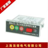 DXN-T 戶內高壓帶電顯示器(Ⅱ型) 上海龍熔  型號齊全