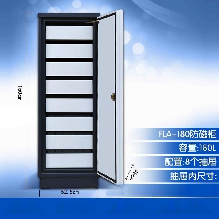 防磁柜 福诺FLA-180 8抽防磁柜