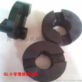 沧州鼎泰机械装备有限公司 SL十字滑块联轴器