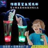 信德莱儿童玩具鲨鱼LED发光杯子双层LED发光杯