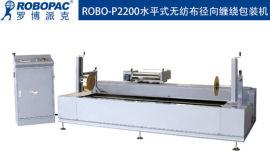 惠州材料缠绕膜裹膜机 福建水平式无纺布缠绕包装机