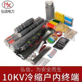 10KV高压户内户外冷缩电缆终端冷缩附件