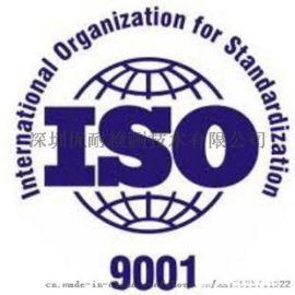 ISO9001质量管理体系证书颁发