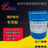 改性環氧樹脂碳纖維膠結構加固浸漬粘貼銜接抗老化