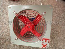 防爆换气扇厂家/防爆排风扇/防爆排气扇