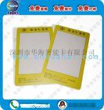 可视卡 会员IC卡 磁条可视卡 芯片可视卡