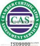 ISO9000认证咨询服务