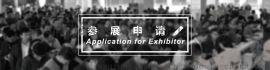 2020亞洲塑料橡膠及包裝印刷展覽會