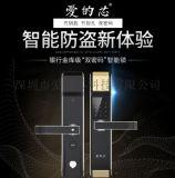 爱的芯IDX-F1-001指纹锁刷卡锁智能锁