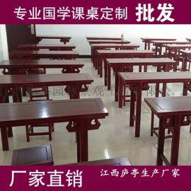 江西厂家直销 实木中式古典国学桌马鞍桌书画桌定制