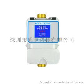 IC卡控水器 ic卡一体水控机 出租屋浴室水控器