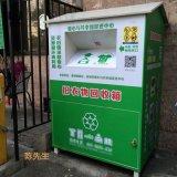 龙岩厂家定制旧衣回收箱小区环保衣物 爱心捐赠箱