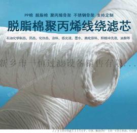 20寸线绕滤芯PP聚丙烯脱脂棉不锈钢线绕滤芯