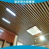 40*80仿木紋U型鋁條方通吊頂 各種木紋色鋁條方通吊頂材料