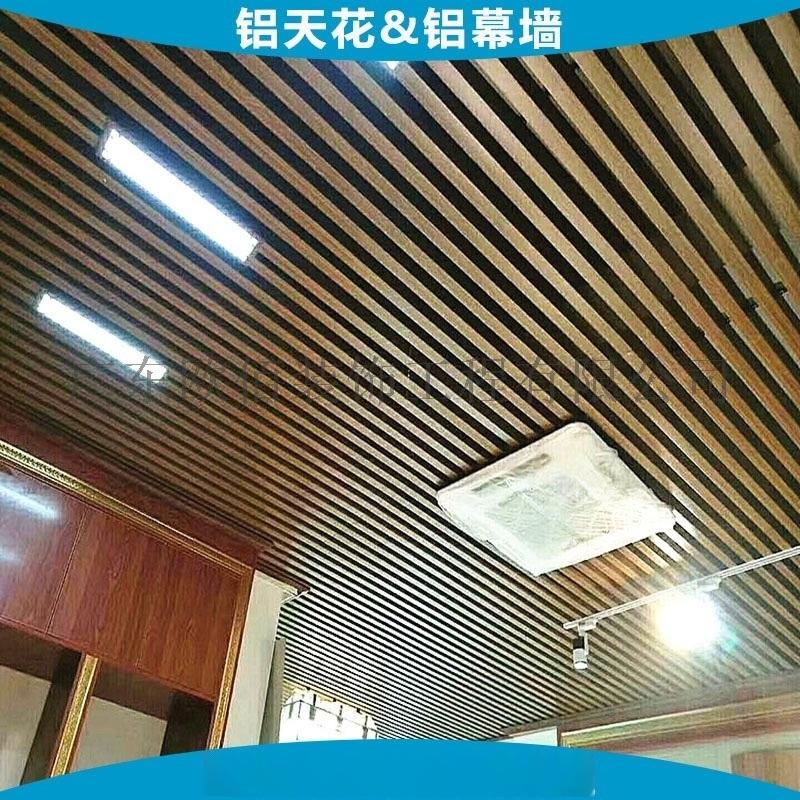 40*80仿木纹U型铝条方通吊顶 各种木纹色铝条方通吊顶材料