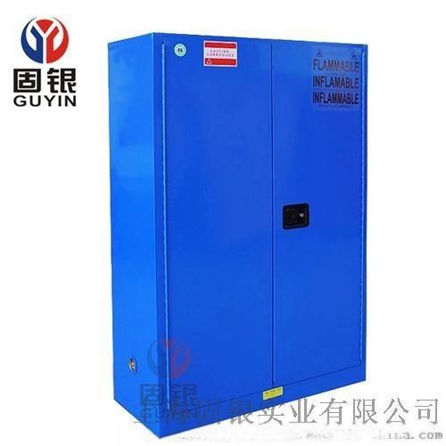 固银45加仑化学品安全柜 防火防爆柜 危化品存储柜