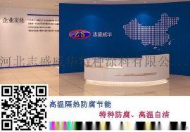 志盛威华ZS-1031耐磨防腐涂料