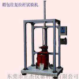 箱包拉杆往复疲劳寿命试验机 箱包检测仪器专业厂家直销