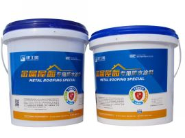 建工牌金属屋面丙烯酸专用防水涂料