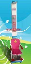 超声波儿童身高体重测量仪
