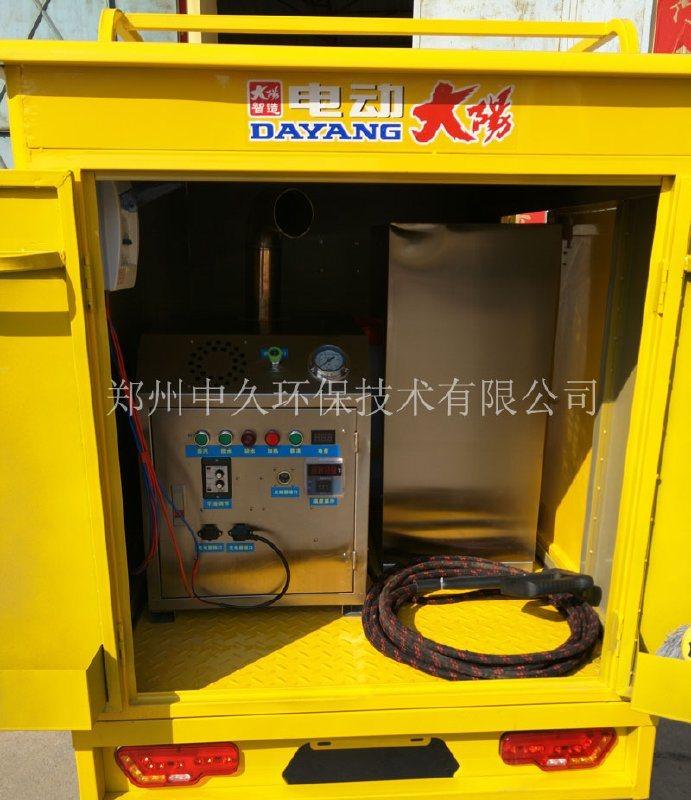 环保节能型上门蒸汽洗车机设备