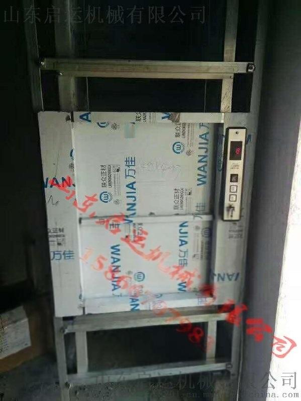 啓運量身定製 餐梯/家用電梯/升降貨梯/貨梯