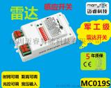 5.8G微波感應器智慧控制開關人體雷達感應控制器寬電壓感應器MC019S