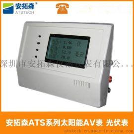 供应太阳能光伏表 **表  太阳能电池板测试  太阳能光伏系统