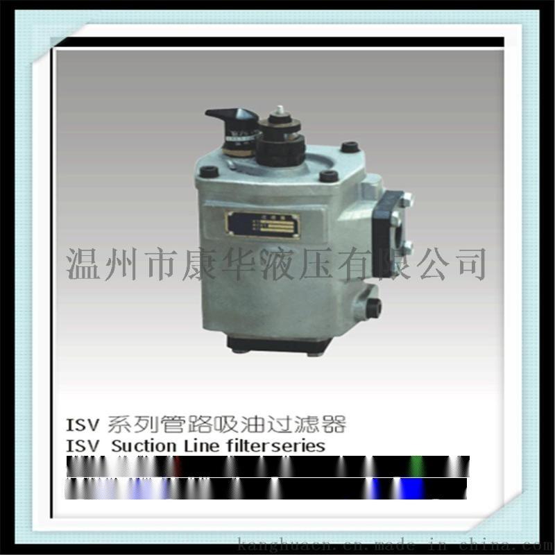ISV濾油器康華過濾器管路吸油過濾器