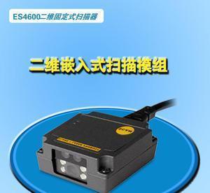 二维码扫描终端 民德ES4600 二维嵌入式扫描器
