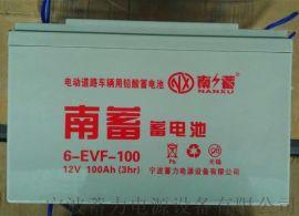 南蓄6EVF-100AH免维护蓄电池电动汽车,洗地机电瓶
