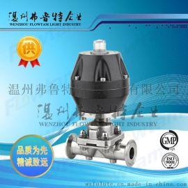弗鲁特FLT不锈钢气动盖米隔膜阀 快装盖米隔膜阀 气动球形执行器快卡隔膜阀