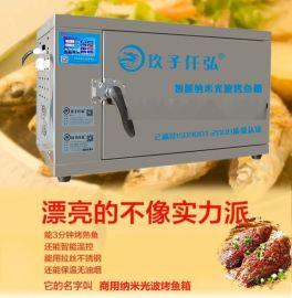 天津烤鱼连锁店用的是哪种烤鱼箱烤鱼炉