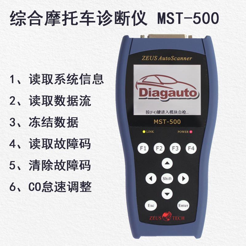 摩托车电喷解码器/摩托车诊断仪/电喷摩托车检测仪MST-500