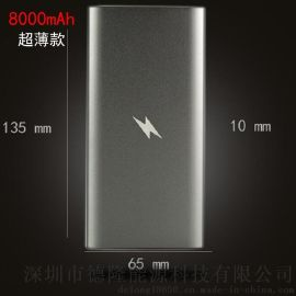 8000毫安大容量超薄移动电源 充电宝礼品订做厂家