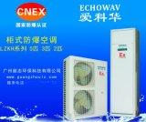 愛科華  10P櫃式防爆空調