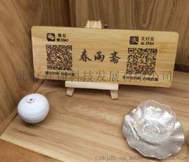 北京激光刻字、二维码支付牌、挪车牌、营业牌定制