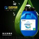 青晨复膜胶价格直供 水性复膜胶 水性复膜胶价格 水性复膜胶厂家 水性冷复胶