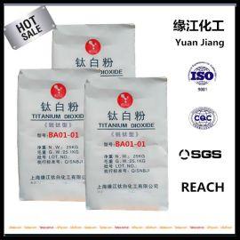 上海锐钛型钛白粉BA01-01国标优级品